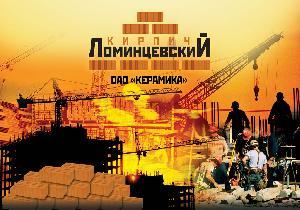 Ломинцевский кирпичный завод ОАО «КЕРАМИКА»