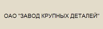 "ОАО ""Завод крупных деталей"""