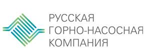 ЗАО «Русская Горно-Насосная Компания»