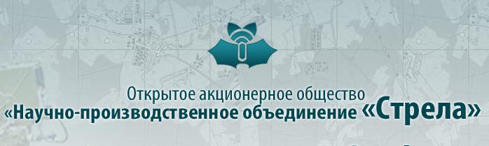 """ОАО НПО """"Стрела"""""""