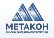 Завод металлоконструкций «МЕТАКОН»