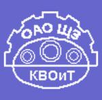 ОАО «ЩЗ «КВОиТ»