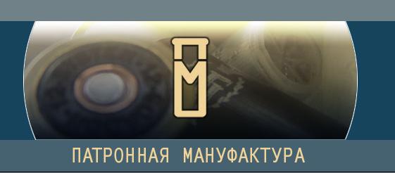 ООО «Патронная мануфактура»
